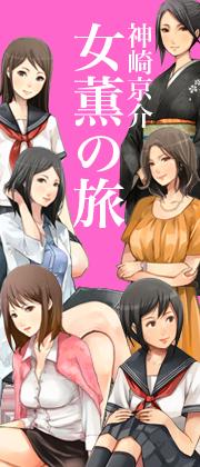 『女薫の旅』オーディオブック版